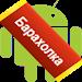 Download Барахолка 1.0 APK