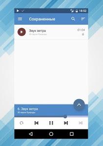 Download ВТакте - Скачать музыку с ВК 7 APK