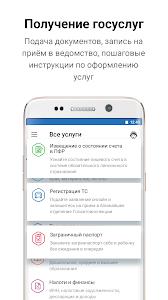 screenshot of Госуслуги version 3.4.4.1801