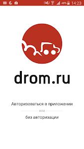 screenshot of Дром Авто version 1.3.9