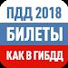 Download Билеты ПДД 2018 и Экзамен от ГИБДД с Drom.ru 1.7.1 APK