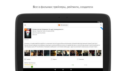 Download КиноПоиск 4.5.4 APK