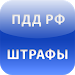 Download ПДД Штрафы 2017 2.6.11 APK