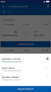 Download Спортмастер – интернет-магазин 2.3.1 APK