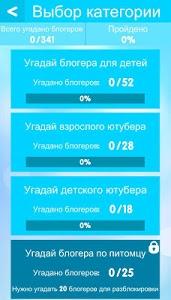 Download УГАДАЙ БЛОГЕРА 2.5 APK