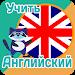Download Английский plus1s. Основной курс 1.0.1 APK