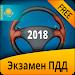 Download Экзамен ПДД Казахстан 2018 2.8 APK
