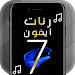Download أجمل رنات ايفون 7 1.8 APK