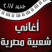 Download أغاني شعبية مصرية 1.0 APK