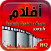 Download أفلام 2016 1.0 APK