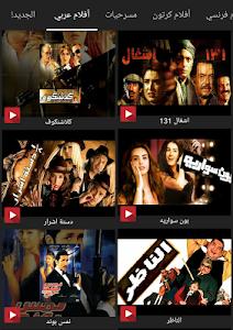 Download أفلام Aflam 1.04 APK