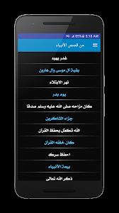 Download ألف سؤال وجواب في القرآن 1.5 APK