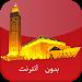 Download أوقات الصلاة بالمغرب بدون نت 6.4 APK