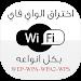 Download اختراق شبكات Wifi PRANK 1.0 APK