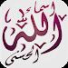 Download اسماء الله الحسني 2.0 APK