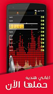 screenshot of اغاني هندية بدون انترنت 2016 version 1.0
