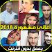 Download اغاني 2018 1.0 APK