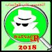 Download التجسس على الواتساب 2018 1.0 APK