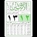 Download الروزنامة - أوقات الصلاة - القرآن الكريم 8 APK