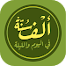 Download الف سنة في اليوم Sunnah 1000 2.2.1 APK