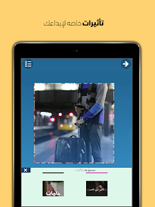 Download المصمم - الكتابة على الصور 2.2.2 APK