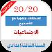 Download امتحانات جهوية الاجتماعيات الثالثة اعدادي مصححة 1.0 APK