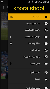 Download بث مباشر للمباريات 1.7 APK