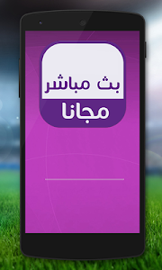 Download بث مباشر للمباريات ⚽️ Prank 1.2 APK