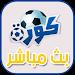 Download يلا شوت بث مباشر yalla shoot 1.0 APK