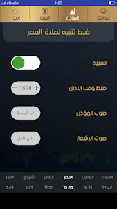 screenshot of برنامج المؤذن والقبلة و حصن المسلم version 2.0.7