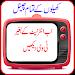 Download بغیر انٹرنیٹ کے ٹیلی ویژن 1.0 APK