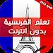 Download تعلم اللغة الفرنسية بدون انترنت بالصوت 2.0 APK