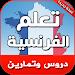 Download تعلم اللغة الفرنسية بدون انترنت للمبتدئين 4.0 APK
