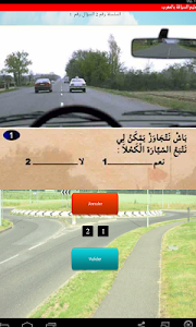 Download تعليم السياقة بالمغرب 2.3 APK