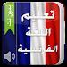 Download تكلم الفرنسية في اسبوع 2017 1.1 APK