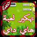 Download تهكير هاي داي simulator 1.013.56 APK