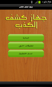 Download جهاز كشف الكذب - مزحة 3.1 APK