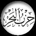 Download حزب البحر لسيدى ابى الحسن الشاذلي قدس الله سره 3 APK