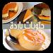 Download حلويات بدون فرن باردة (متجدد) 1.1.0 APK