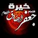 Download خيرة الإمام الصادق (ع) 1.1 APK