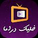 Download خليك دراما - مسلسلات رمضان  APK