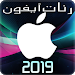 Download رنات ايفون 2019 1.9 APK