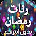 Download رنات رمضان بدون انترنت 2016 1.0 APK