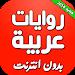 Download روايات عربية رومانسية مشهورة بدون انترنت 2.0 APK