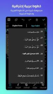 Download المصمم العربي - كتابة ع الصور 2.4.2 APK
