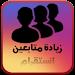 Download زيادة متابعين انستقرام 2017 1.1.2 APK