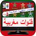 Download شاهد القنوات المغربية 3.3 APK