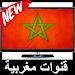 Download شاهد القنوات المغربية مباشرة 1.1 APK