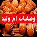 Download شهيوات رمضان مع ام وليد 9.2 APK