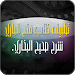 Download فتح الباري شرح صحيح البخاري 2.0 APK